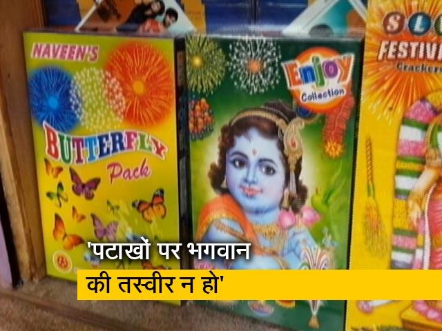 Videos : पटाखों के डिब्बों पर देवी-देवताओं की तस्वीरें न छापने की मांग