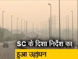 Video : दिल्ली में हवा की गुणवत्ता हुई 'बहुत खराब'