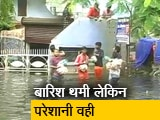 Video : बिहार: बारिश रुकने के बावजूद फंसे हुए हैं लोग, अब महामारी का खतरा