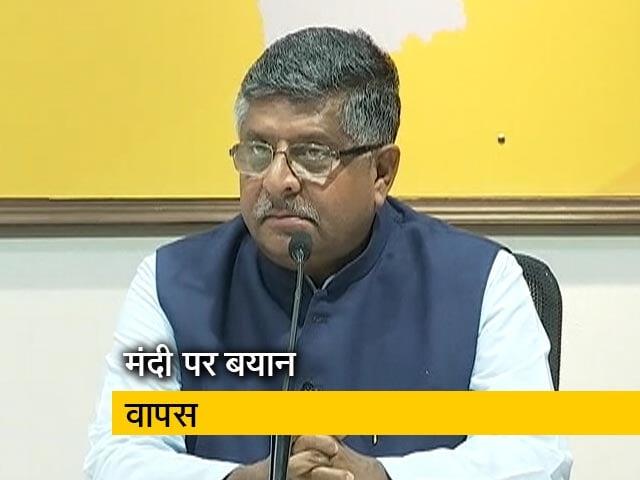 Videos : रविशंकर प्रसाद ने वापस लिया मंदी को लेकर दिया अपना बयान