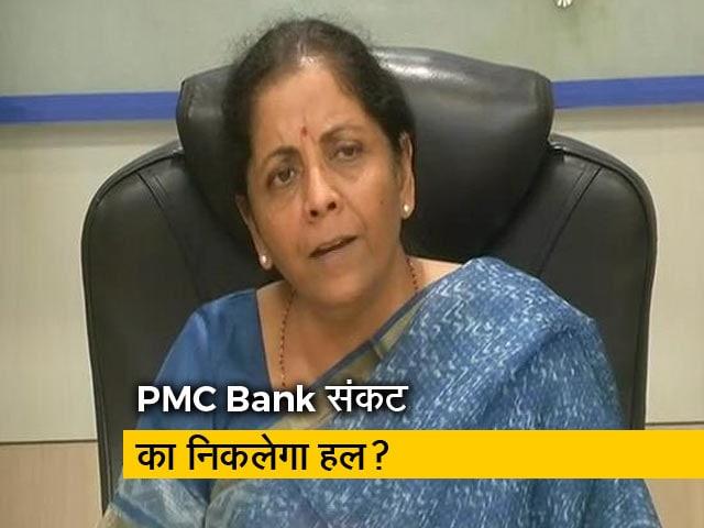 Videos : पीएमसी बैंक से जुड़े घटनाक्रमों पर सरकार की नजर: निर्मला सीतारमण