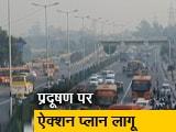 Video : 15 अक्टूबर से 15 मार्च तक GRAP, प्रदूषण के हिसाब से तय होगा ऐक्शन