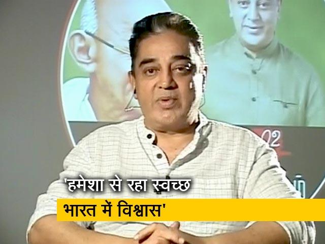 Video : कमल हासन ने कहा- स्वच्छ भारत के लिए 'व्यक्तिगत सत्याग्रह' जरूरी