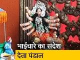 Video : दुर्गा पंडाल में मदर टेरेसा के साथ मस्जिद भी