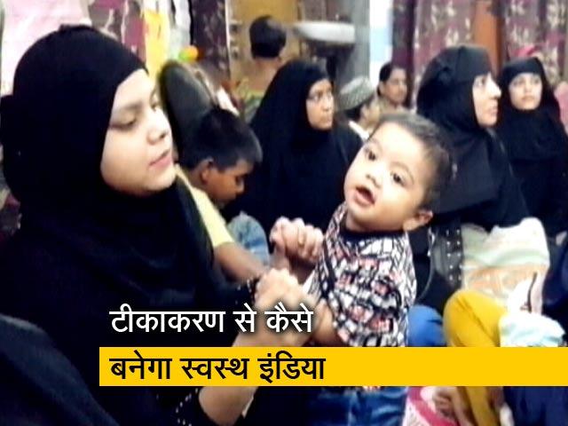 Videos : टीकाकरण के जरिए कैसे हो रहा है स्वस्थ भारत का निर्माण?