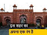Video : पधारो म्हारे देश: जयपुर की हवाओं में सांस लेती है सांस्कृतिक विरासत