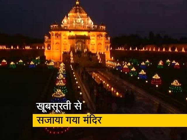 Videos : गुजरात के अक्षरधाम मंदिर में दीये से भव्य सजावट