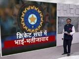 Video : क्रिकेट संघों के पदों पर राजनेताओं के करीबी