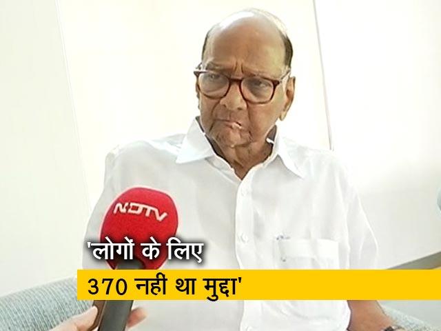 Videos : NDTV से बोले शरद पवार- बीजेपी ने ऐसा माहौल बनाया जैसे चुनाव वन साइडेड है