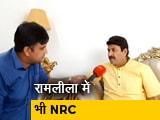 Video : रामलीला में भी घुसा NRC, मनोज तिवारी बोले- ये सब विदेशी घुसपैठिये हैं...