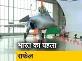 Video : भारत को फ्रांस से मिला पहला राफेल लड़ाकू विमान