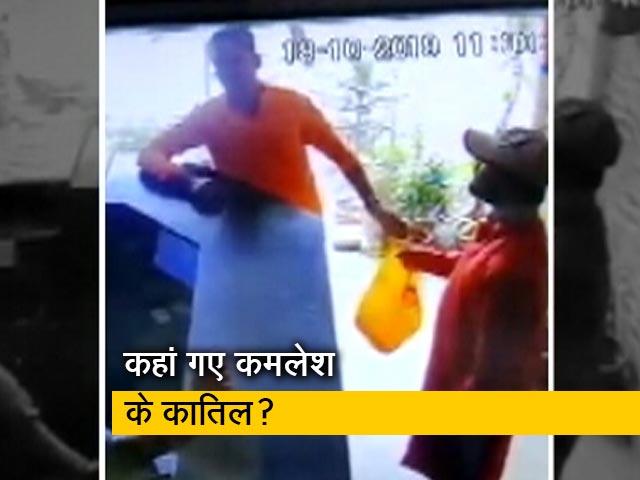 Videos : शाहजहांपुर में दिखे कमलेश की हत्या के संदिग्ध