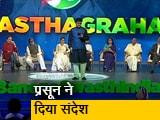 Video : बनेगा स्वस्थ इंडिया कार्यक्रम के तहत एक मंच पर आईं हस्तियां, प्रसून जोशी ने सुनाई कविता