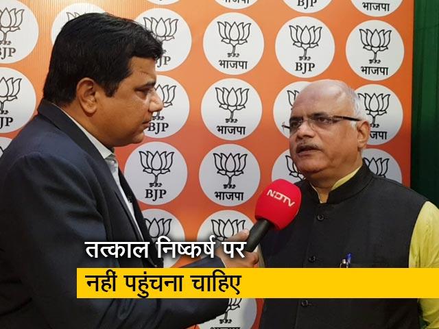 Video : Election Results 2019: महाराष्ट्र और हरियाणा हमारे परंपरागत गढ़ नहीं थे: विनय सहस्रबुद्धे