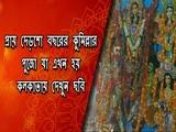 Video : প্রায় দেড়শো বছরের কুমিল্লার পুজো যা এখন হয় কলকাতায় দেখুন ছবি