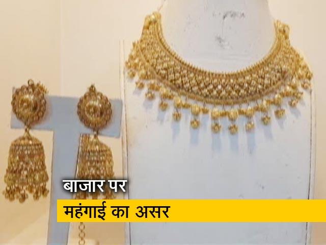 Videos : Dhanteras 2019: सोना महंगा होने से धनतेरस पर खरीद में आई कमी