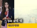 Video : City Centre: बीते सालों की तुलना में दिल्ली में कम हुआ प्रदूषण