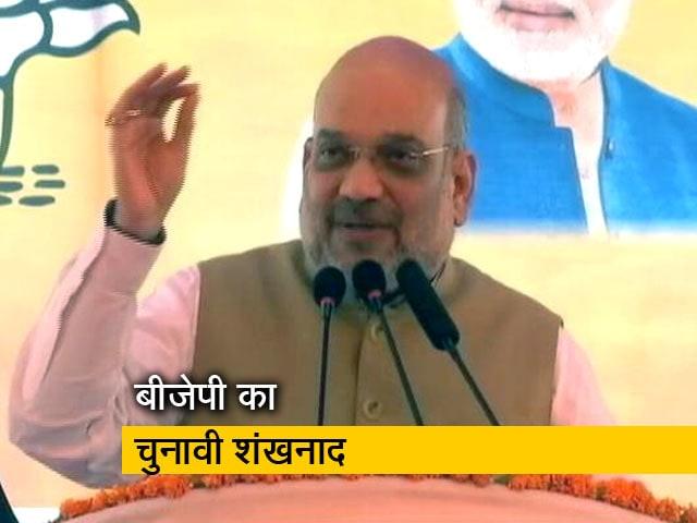 Videos : रक्षा मंत्री ने उधर राफेल का शस्त्र पूजन किया और कांग्रेस को इधर बुरा लग गया: अमित शाह