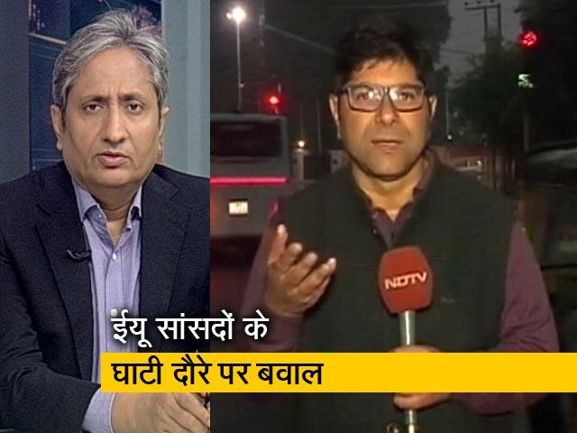 Videos : रवीश कुमार का प्राइम टाइम: यूरोपियन सांसदों से चुनिंदा लोगों को ही क्यों मिलवाया गया?