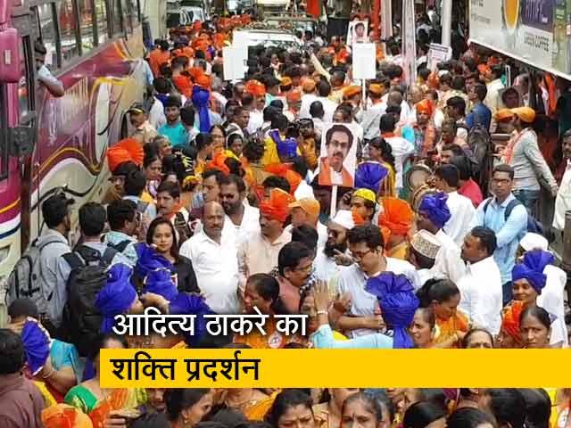 Videos : सिटी सेंटर: महाराष्ट्र में नामांकन का दिन, कई दिग्गज नेताओं ने किया नामांकन