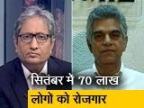 Video : रवीश कुमार का प्राइम टाइम: ग्रामीण इलाकों में हुआ नौकरियों में इजाफा- CMIE
