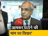 Video : NDTV से बोले नीति आयोग के उपाध्यक्ष राजीव कुमार, आयकर घटाने की मांग पर हो रहा है विचार