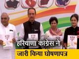 Videos : कुमारी शैलजा ने बीजेपी पर साधा निशाना, घोषणापत्र किया जारी