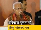Video : हरियाणा चुनाव के लिए बीजेपी के घोषणा पत्र में युवाओं के लिए कई वादे