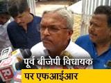 Video : पूर्व बीजेपी विधायक सुरेंद्रनाथ सिंह पर नफरत फैलाने का आरोप