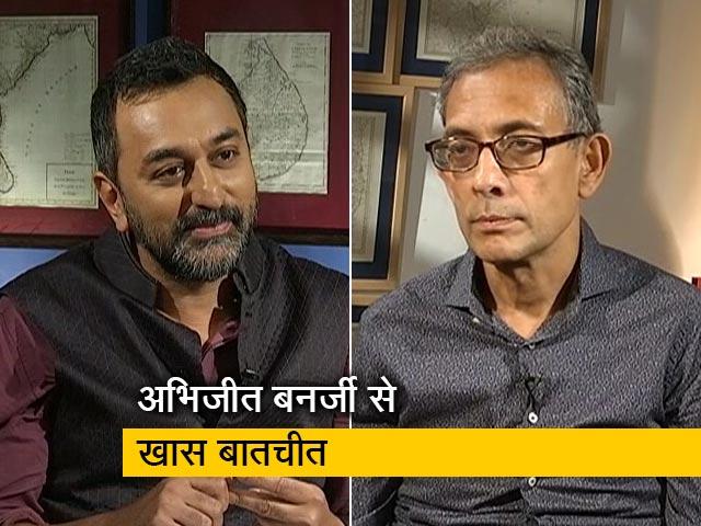 Videos : बीजेपी की सरकारों के साथ भी काम किया: नोबेल विजेता अभिजीत बनर्जी