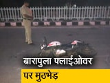 Video : दिल्ली:निजामुद्दीन इलाके में मुठभेड़, गोली लगने के बाद 2 बदमाश गिरफ्तार