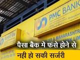 Video : रवीश कुमार का प्राइम टाइम : PMC बैंक के एक और खाता धारक का निधन