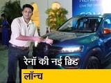 Video : स्टाइलिश लुक के साथ Renault Kwid Facelift हुई लॉन्च