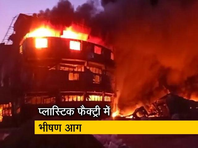 Video : गुजरात में प्लास्टिक फैक्ट्री में लगी आग से लाखों का सामान जलकर खाक