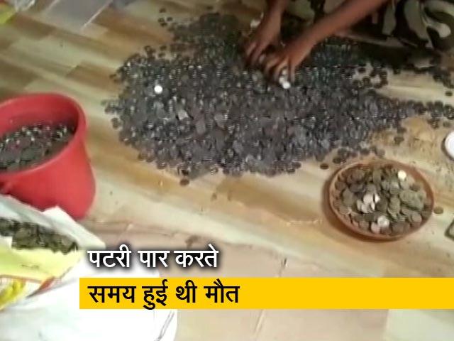 Videos : भिखारी की मौत के बाद झोपड़ी से मिले लाखों रुपये