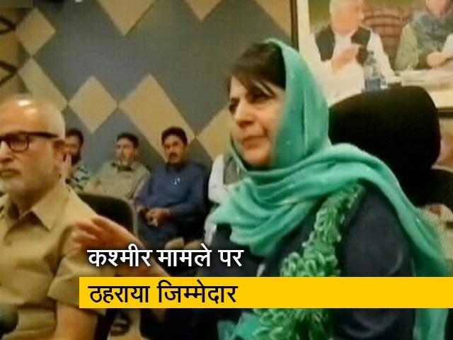 Videos : महबूबा मुफ्ती की तरफ से उनकी बेटी ने साधा केंद्र सरकार पर निशाना