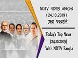 Video : NDTV বাংলায় আজকের (24.10.2019) সেরা খবরগুলি