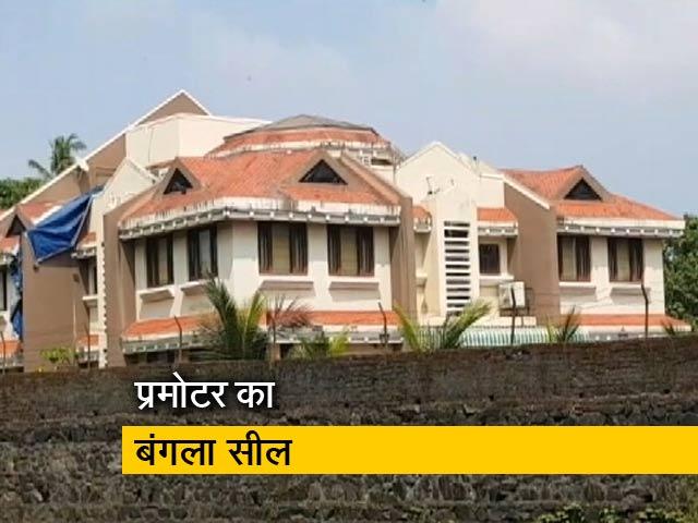 Video : PMC घोटाला: प्रमोटरों ने बनाई करोड़ों की संपत्ति, बंगला सील