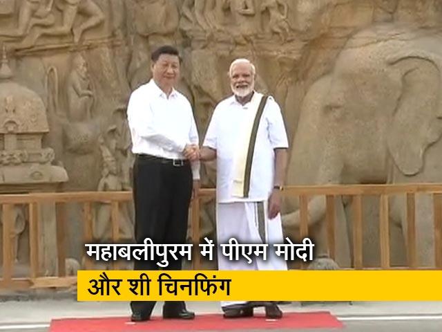 Videos : पीएम मोदी ने चीनी राष्ट्रपति शी चिनफिंग को महाबलीपुरम में दिखाई अर्जुन की तपस्या स्थली