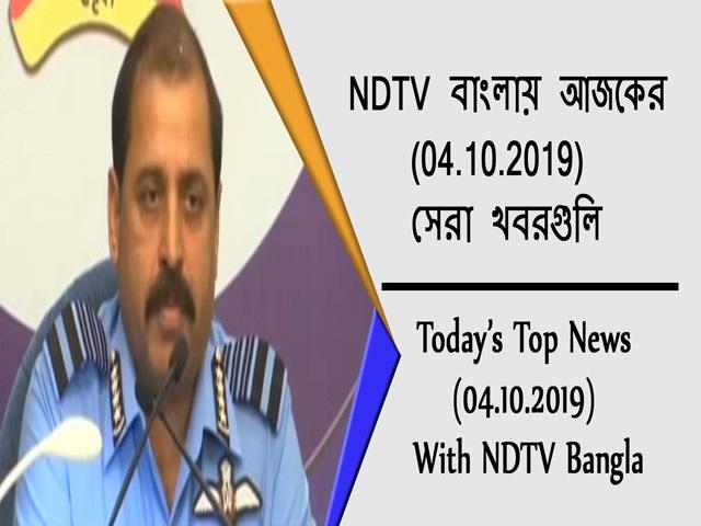Video : NDTV বাংলায় আজকের (04.10.2019) সেরা খবরগুলি