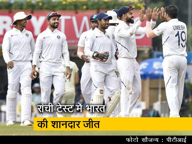 Videos : रांची टेस्ट जीतकर सीरीज में टीम इंडिया ने किया क्लीन स्वीप