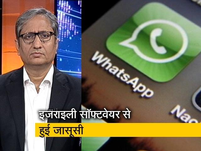 Videos : रवीश कुमार का प्राइम टाइम: वाट्सएप कॉल में सेंध, पत्रकारों के फोन हुए हैक