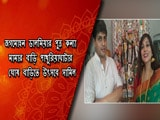 Video : জগমোহন ডালমিয়ার পুত্র কন্যা মামার বাড়ি পাথুরিয়াঘাটার ঘোষ বাড়িতে উৎসবে সামিল
