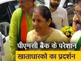 Video : रवीश कुमार का प्राइम टाइम: PMC बैंक के खाताधारकों को वित्त मंत्री से आश्वासन के सिवा कुछ नहीं मिला