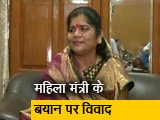 Video : मध्य प्रदेश की महिला मंत्री इमरती देवी ने दिया विवादित बयान