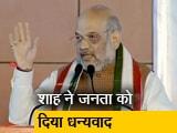 Videos : अमित शाह ने कहा- दोनों राज्यों में बीजेपी को जीत मिली
