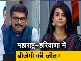 Video : Poll of Exit Polls 2019: फिर हरियाणा में आएंगे खट्टर, महाराष्ट्र में बनेगी फडणवीस सरकार