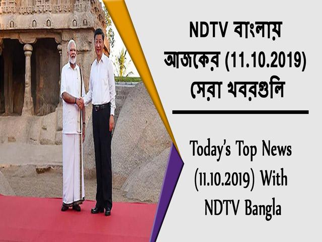 Video : NDTV বাংলায়  আজকের (11.10.2019)  সেরা খবরগুলি