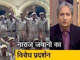 Video : रवीश कुमार का प्राइम टाइम: यूपी पुलिस में 25 हजार होमगार्ड्स की सेवा समाप्त