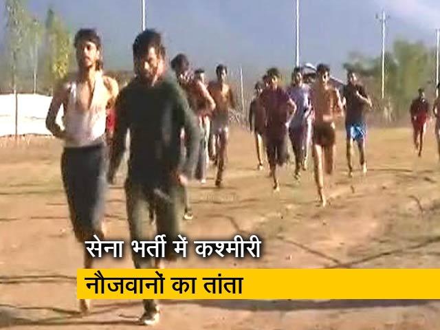 Video : सेना भर्ती कैंप में पहुंचे हजारों कश्मीरी नौजवान